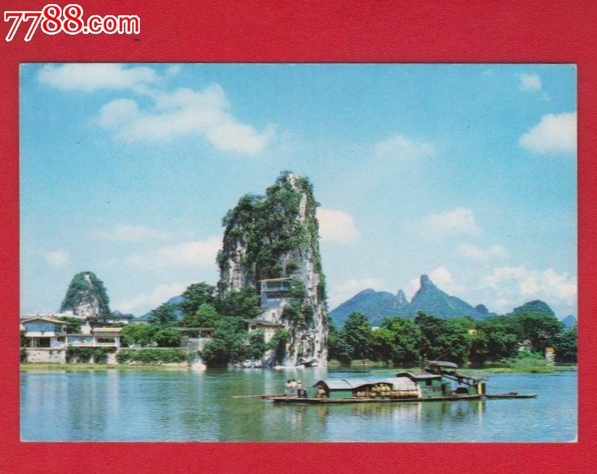 广西美13《桂林山水—伏波山》美术邮政明信片(1987年