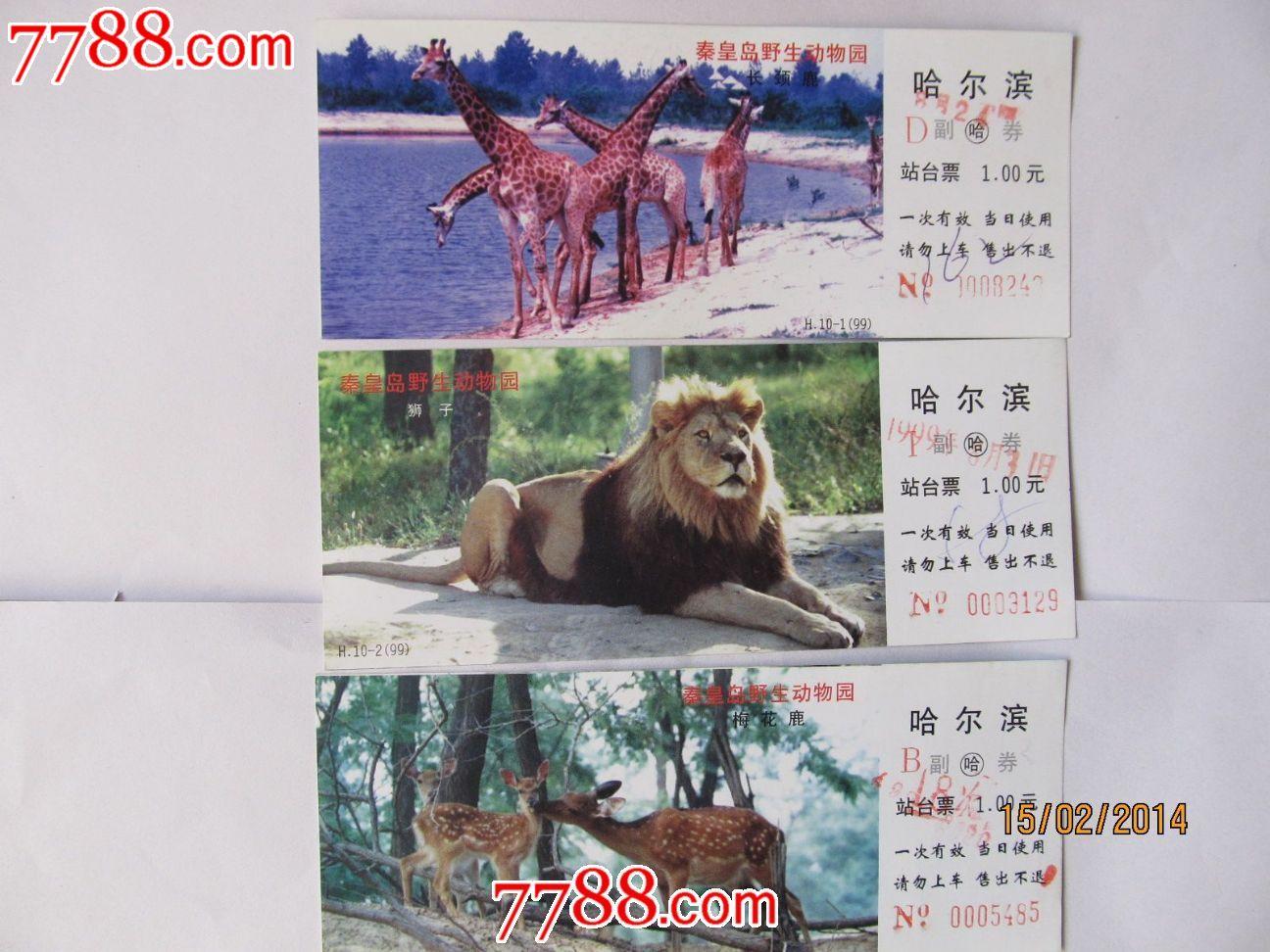 秦皇岛野生动物园-价格:10元-se22146284-火车票-零售
