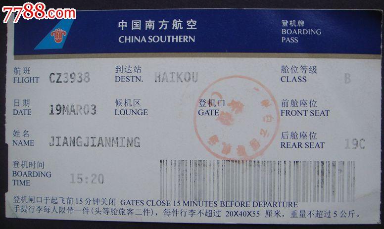 飞机票_价格3元_第1张_中国收藏热线