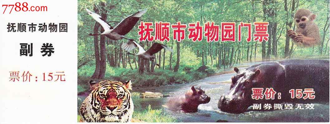 抚顺市动物园-价格:3元-se22154974-旅游景点门票