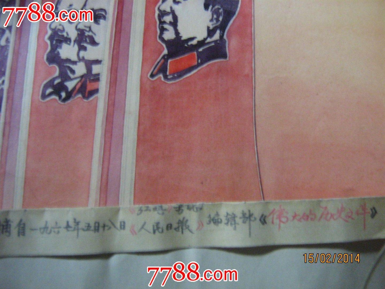 文革手绘宣传画-价格:1750元-se22155702-水粉/水彩