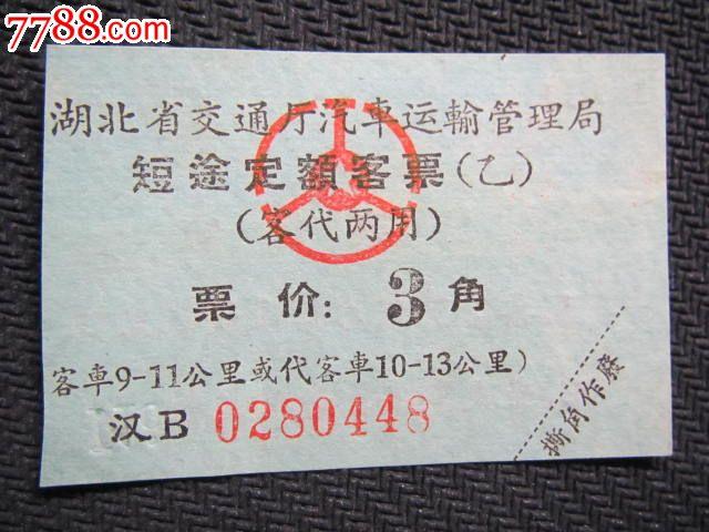 短途定额客票-价格:2元-se22157319-汽车票-零售-中国