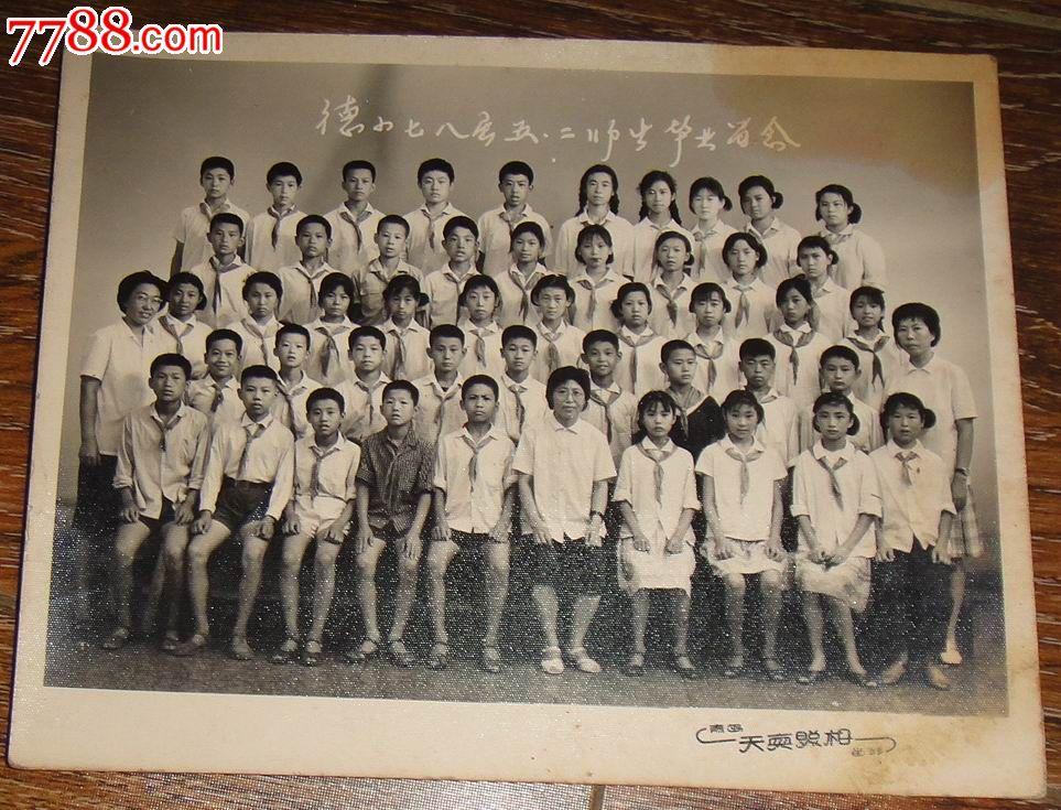 青岛德县路小学七八届五年级二班毕业合影留念那个桂林好小学图片