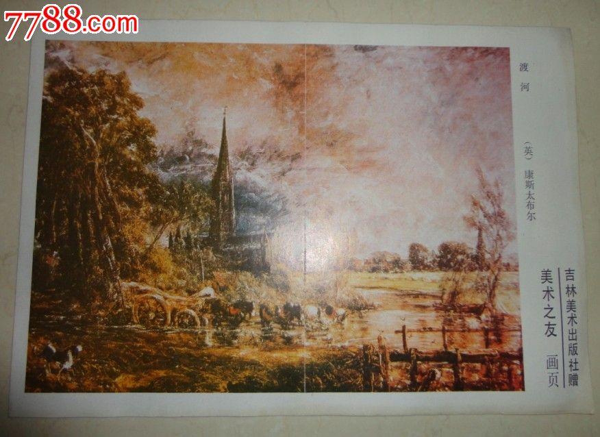 其他印刷品字画-其他印刷品字画 属性: 绘画稿印刷,油画,,,建筑风景