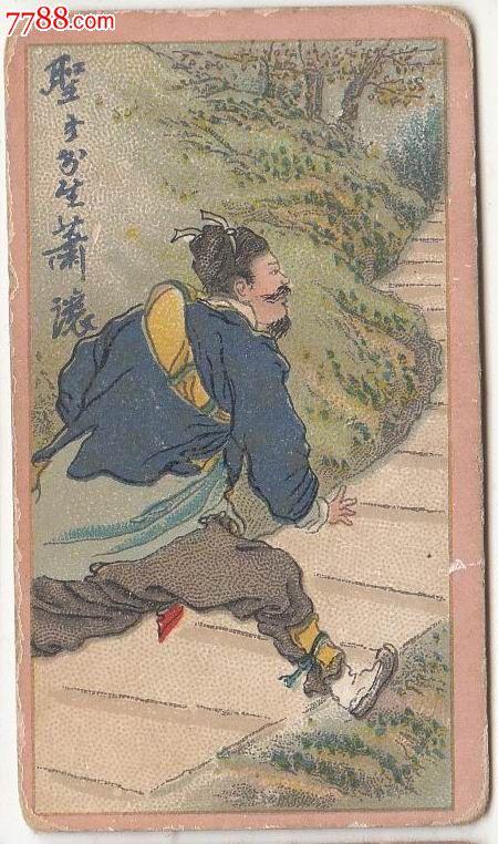 【民国时期-老烟画】圣手书生萧让_价格10元_第1张_中国收藏热线