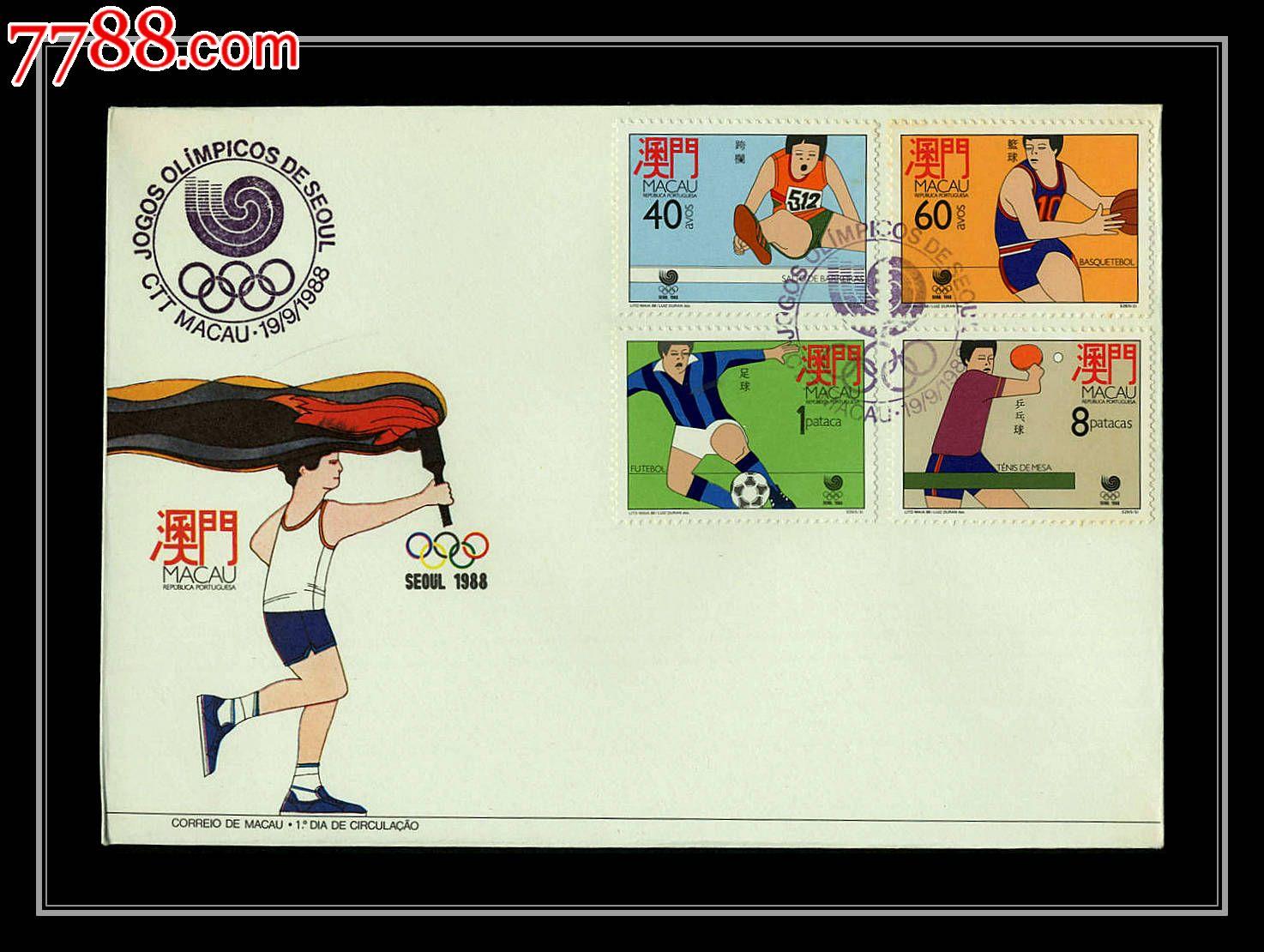 澳门1988年汉城奥运会邮票4全首日封一枚图片