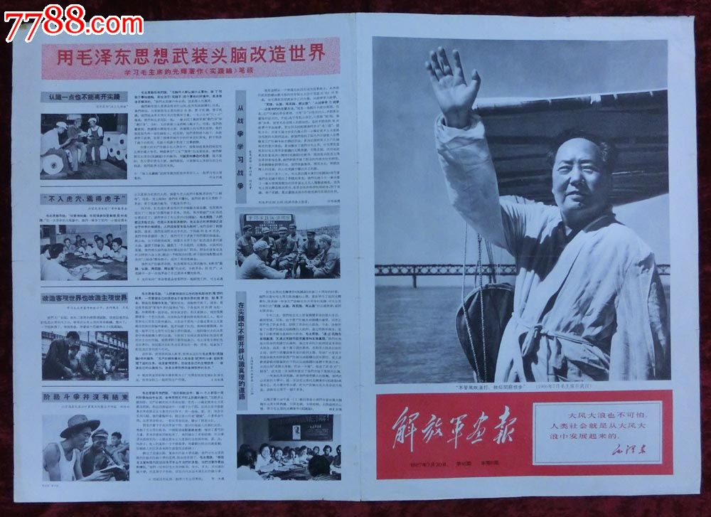 解放军画报1967年第16期(4开报纸版)图片