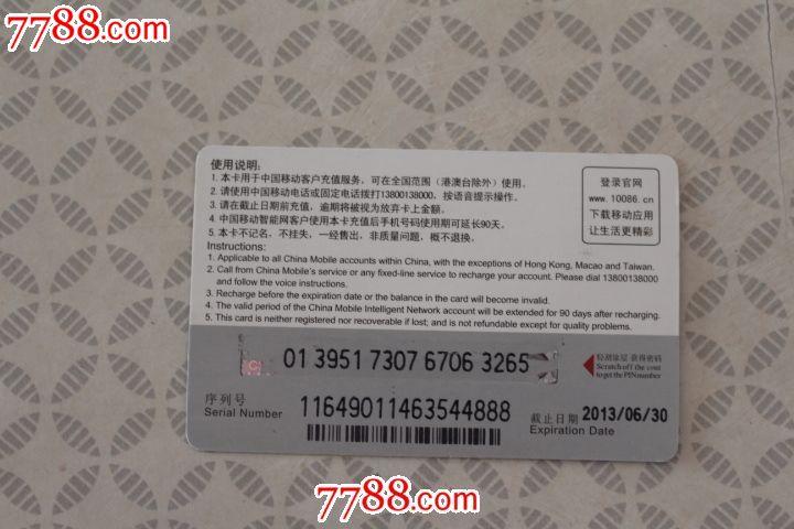 羊羊得意手机充值卡_中国移动-手机充值卡_价格1元_第2张_中国收藏热线