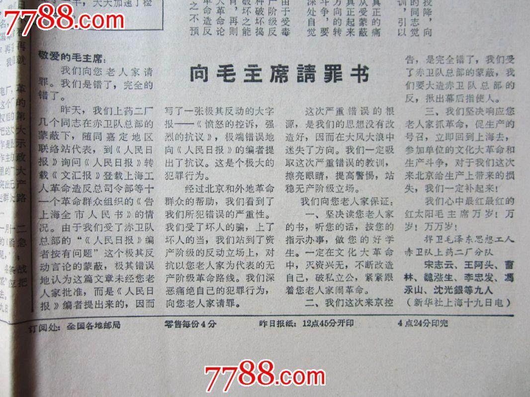旧报纸素材矢量图