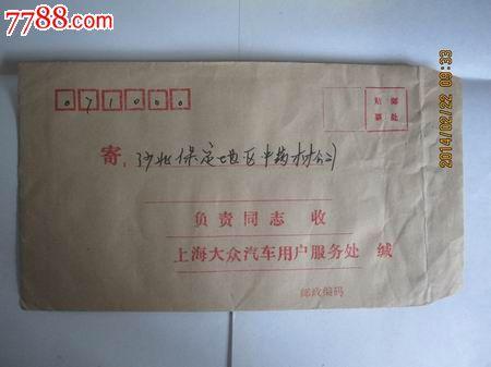 上海大众汽车用过户服务处信封(1998年)