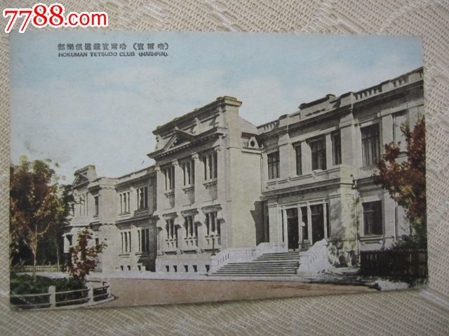 民国时期哈尔滨太阳岛风景明信片.哈尔滨铁道俱乐部.
