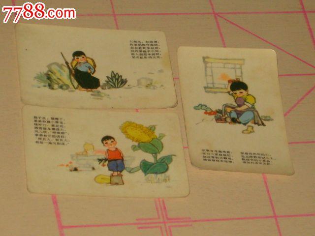 1974年年历片【儿童诗配画3枚】图片