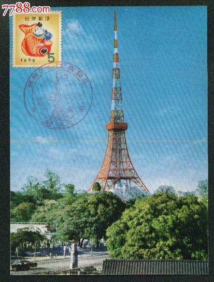 日本东京铁塔明信片贴贺年猪票盖1958年竣工日纪念戳