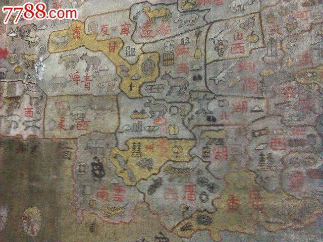 绘象中华产业图(晚清或民国真丝地图地毯)图片