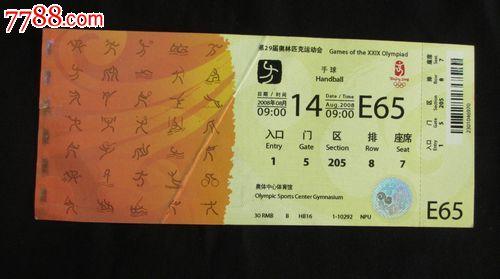 北京2008奥运v奥运门票体育有折_手球/竞技腾讯也出了游戏类跳伞图片
