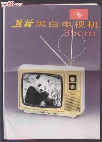 熊猫黑白电视机_商品说明书