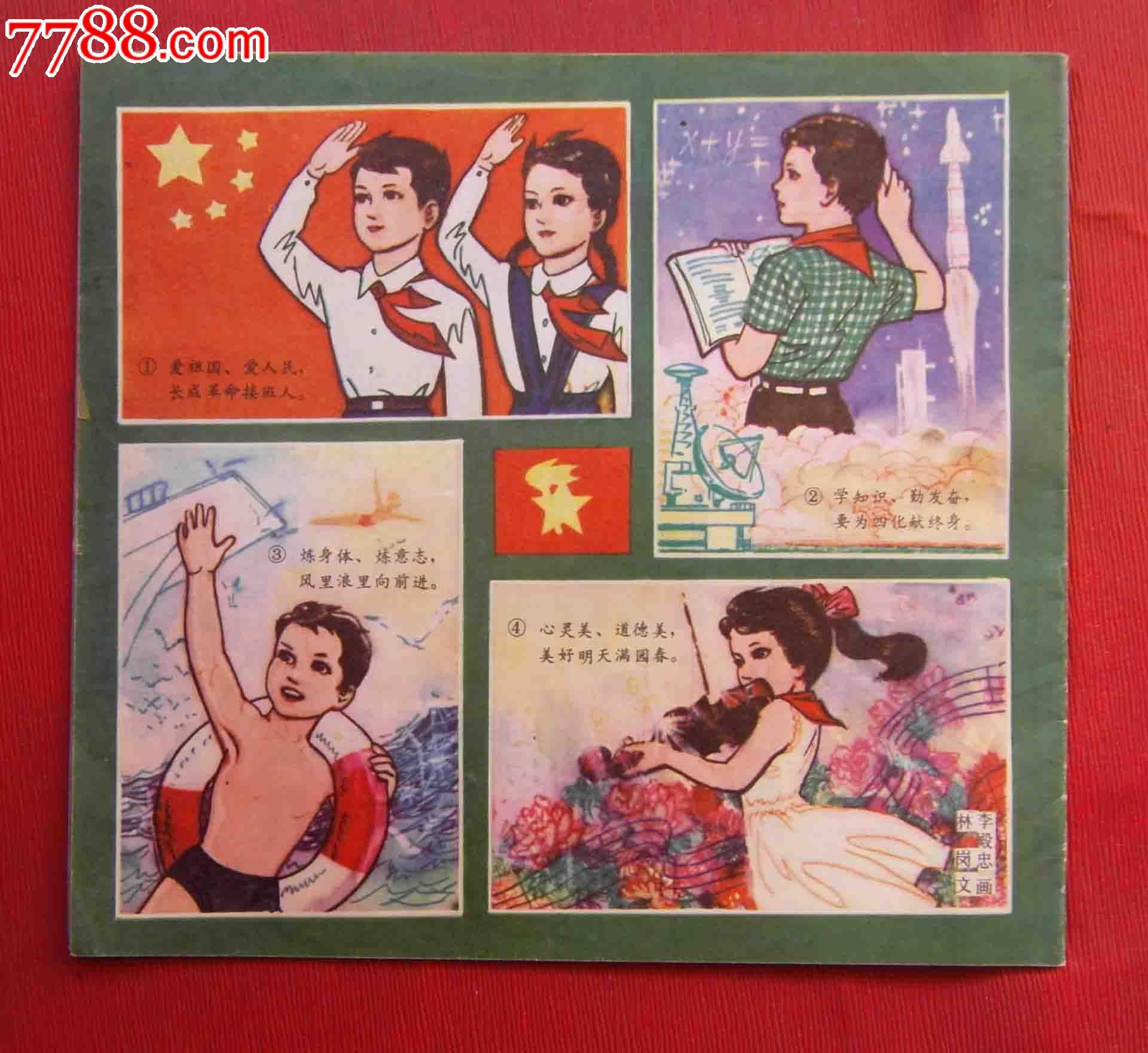 儿童画报(1980-8)图片
