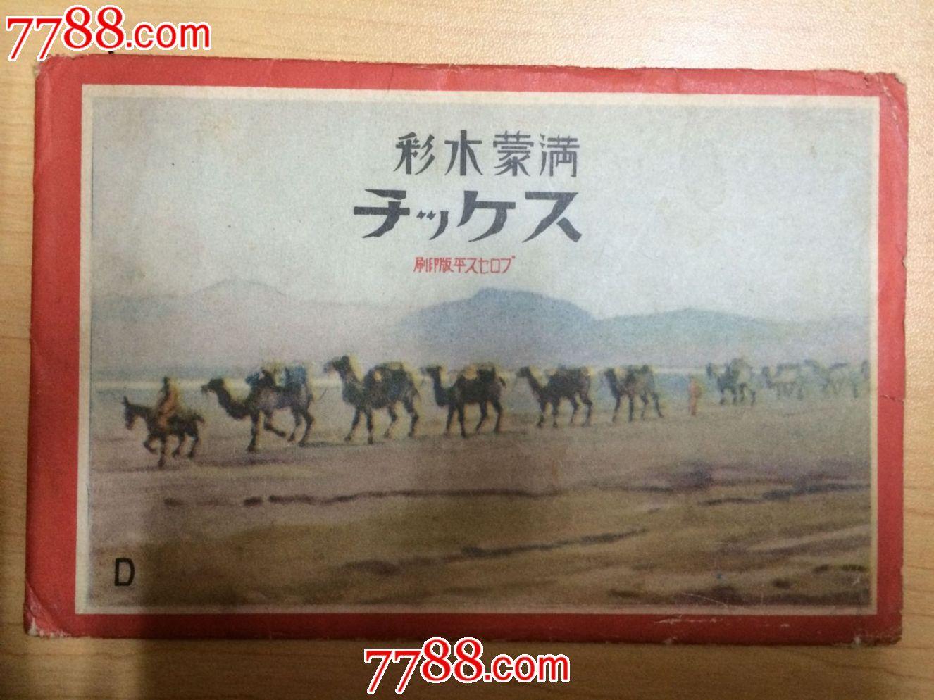 民国时期老明信片手绘水彩满蒙水彩封套