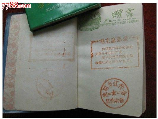 经典怀旧七八十年代《日记本》扉页有毛泽东语录印章