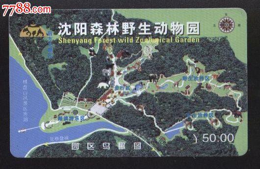 3382沈阳森林野生动物园磁卡门票--品好