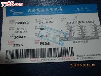 飞机票【经济舱】成都双流国际机场