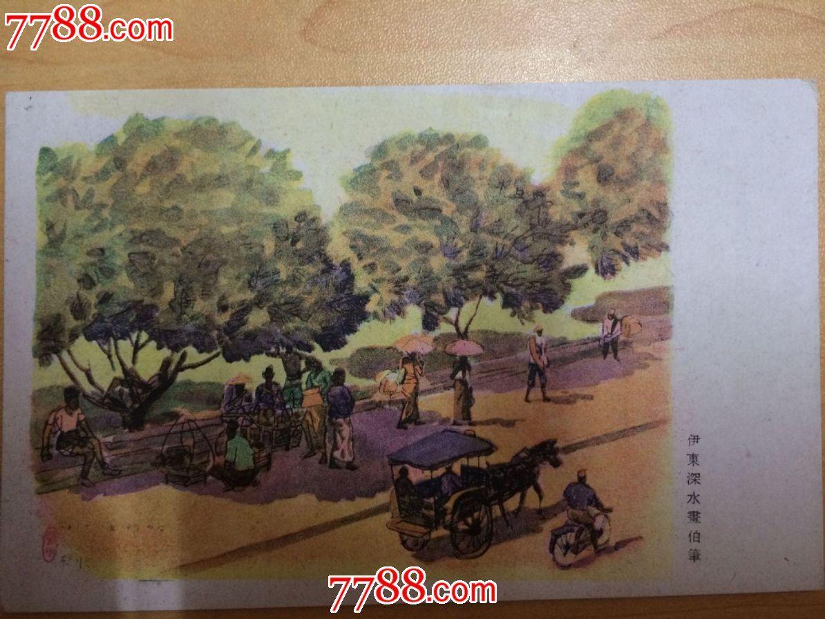 解放前手绘彩色风俗老明信片街景