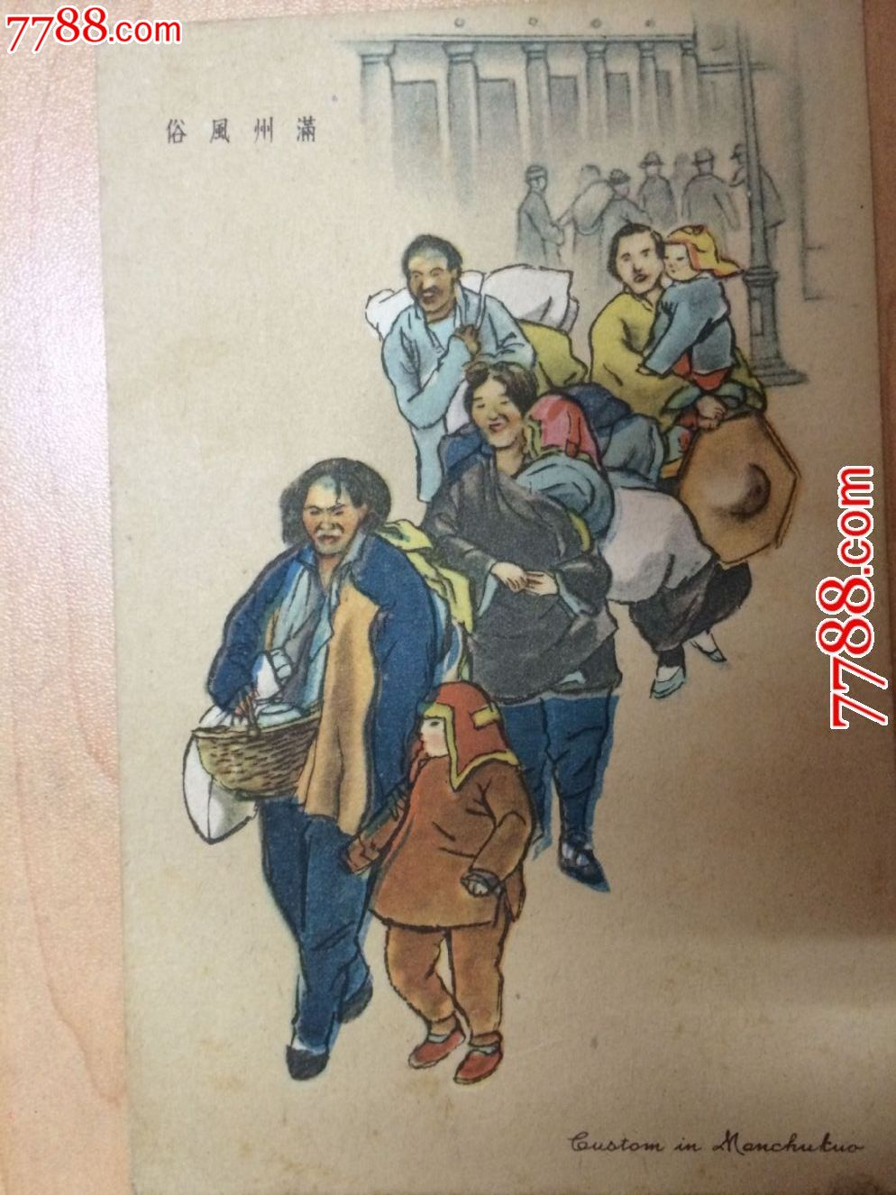 民国时期手绘彩色风俗老明信片满洲风俗