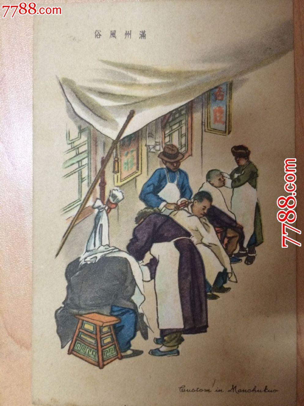 民国时期手绘彩色风俗老明信片满洲风俗理发