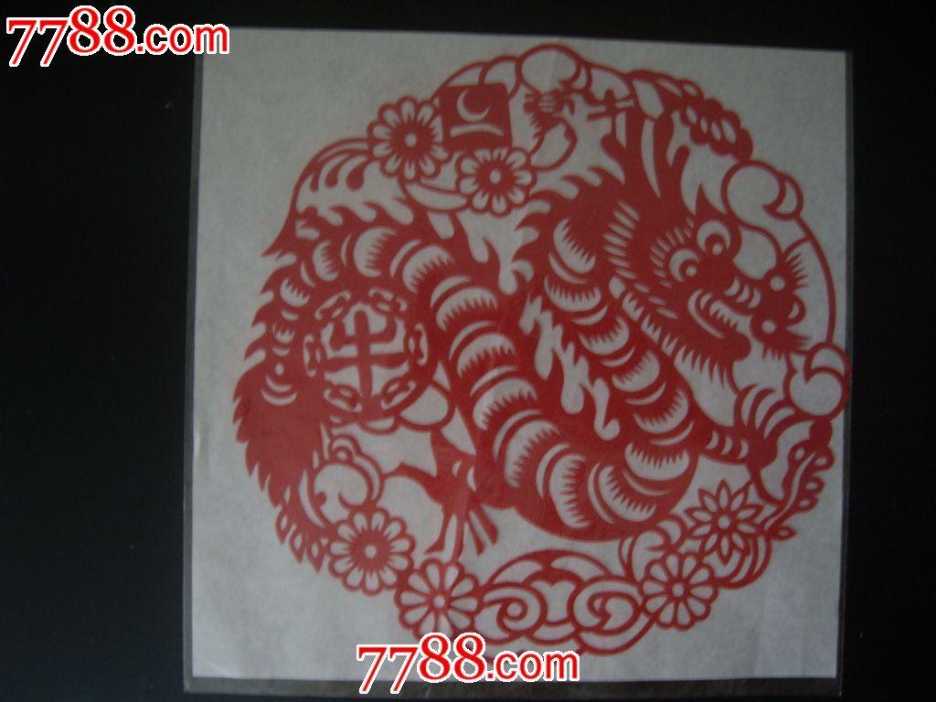 龙-价格:8元-se22425601-剪纸/窗花-零售-中国收藏热线