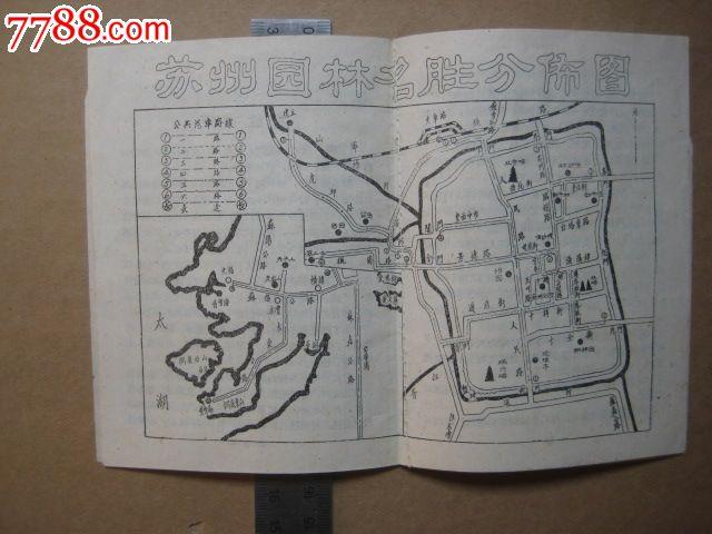 苏州园林名胜_价格25元