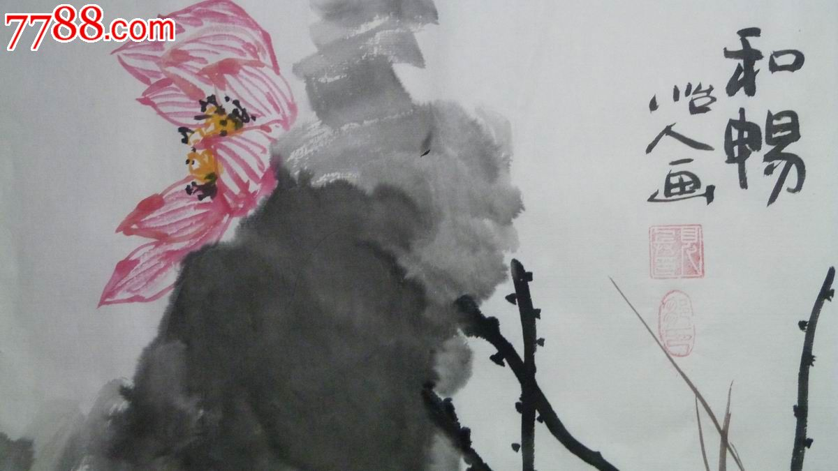 中国画写意荷花鳜鱼《和畅》图片