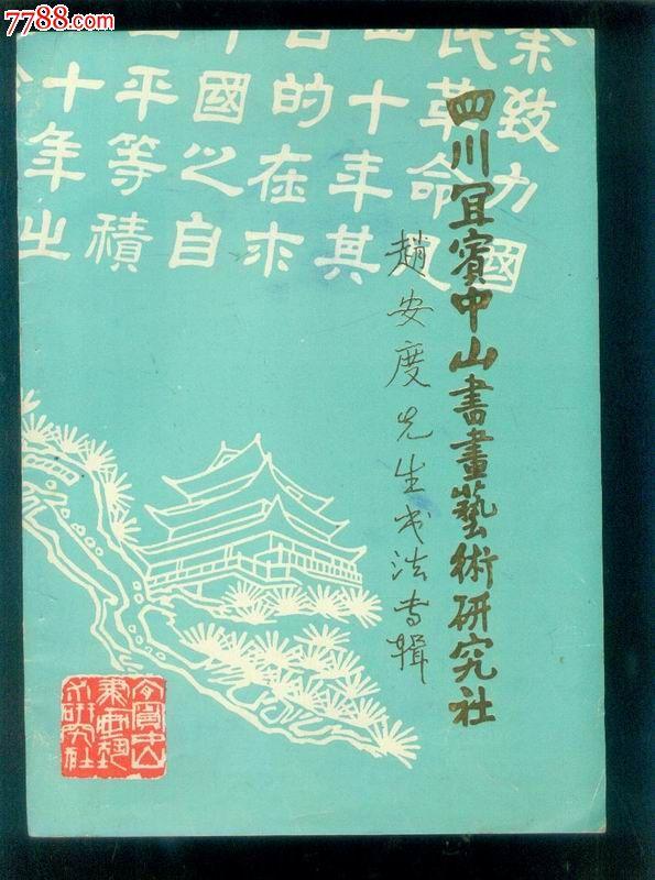 宜宾中山书画社―赵安度先生书法专辑(16开)