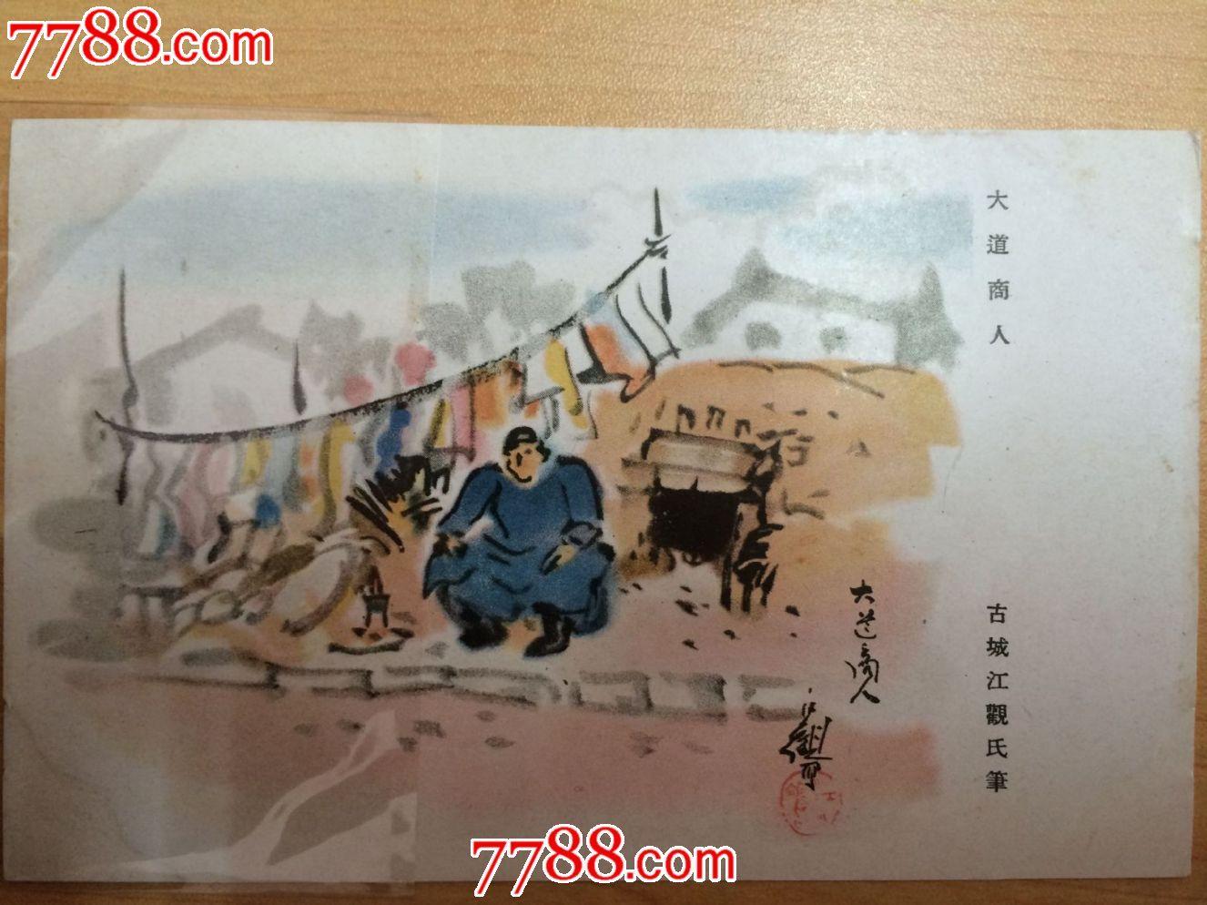 民国时期手绘彩色风俗老明信片大道商人_价格元【芝兰社】_第1张_中国
