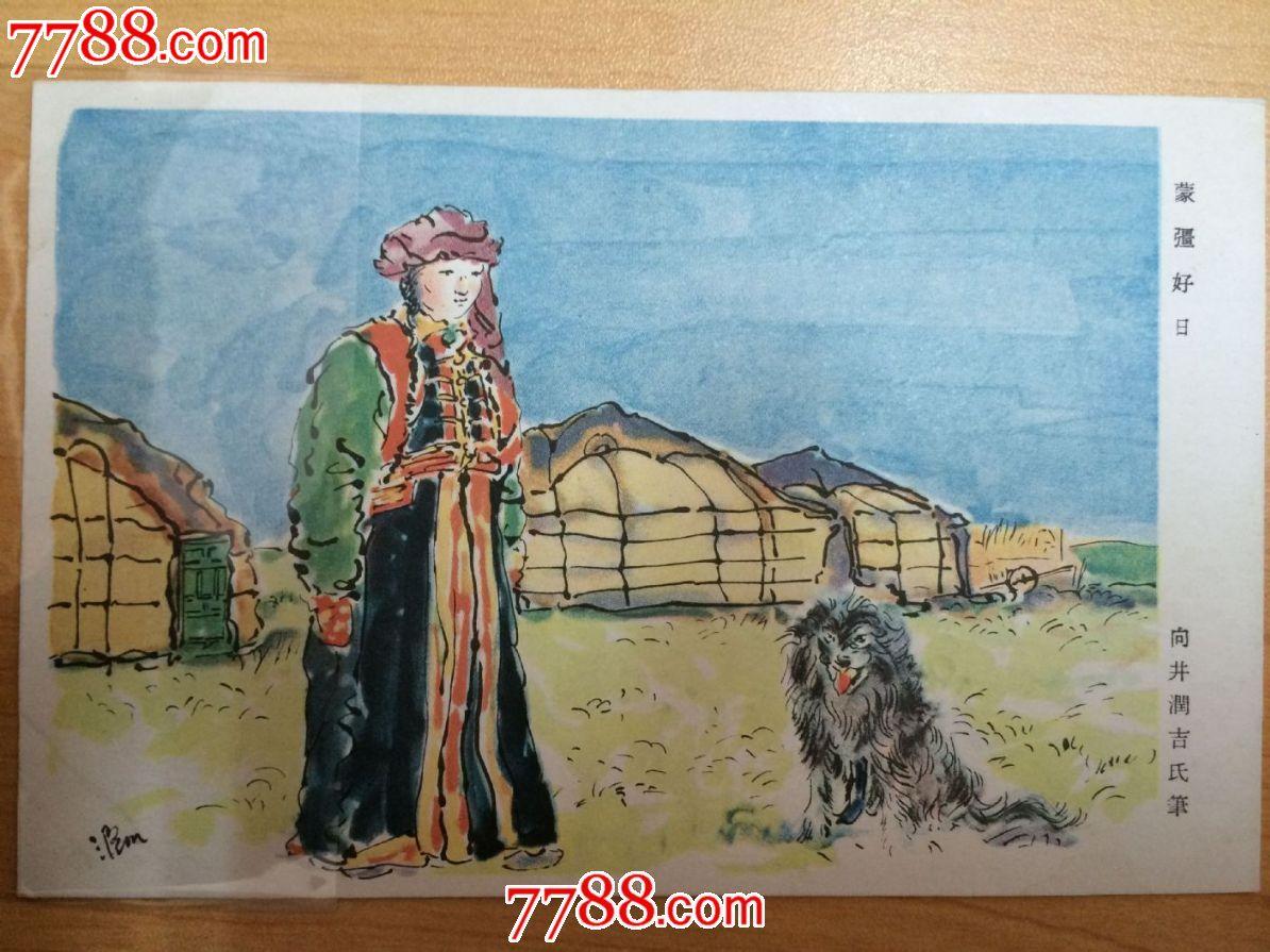 民国时期手绘彩色风俗老明信片蒙疆好风光_价格85元【芝兰社】_第1张