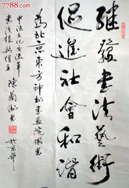 (名家真迹,永久保真)江西实力派名家书法家作品--为北京东方神州书画图片