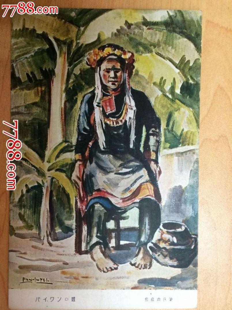 民国时期手绘彩色风俗老明信片少数民族_价格85元【芝兰社】_第1张