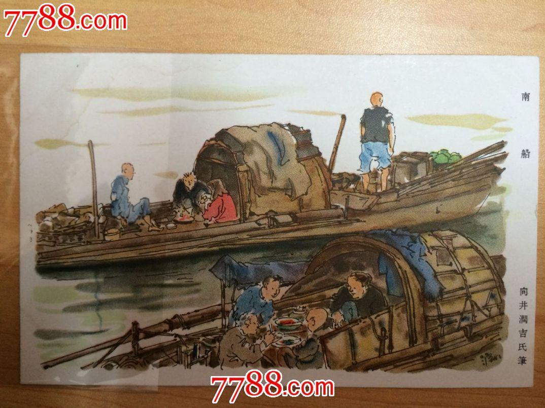 民国时期手绘彩色风俗老明信片南船_价格85元【芝兰社】_第1张_中国