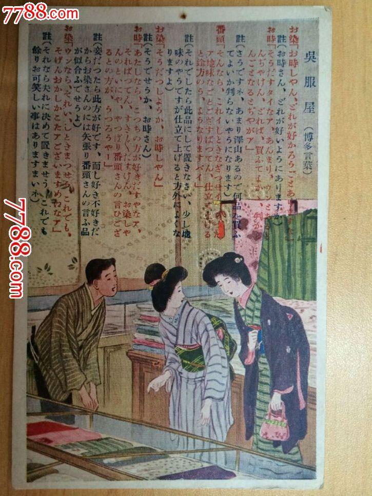 民国时期手绘彩色风俗老明信片吴服屋