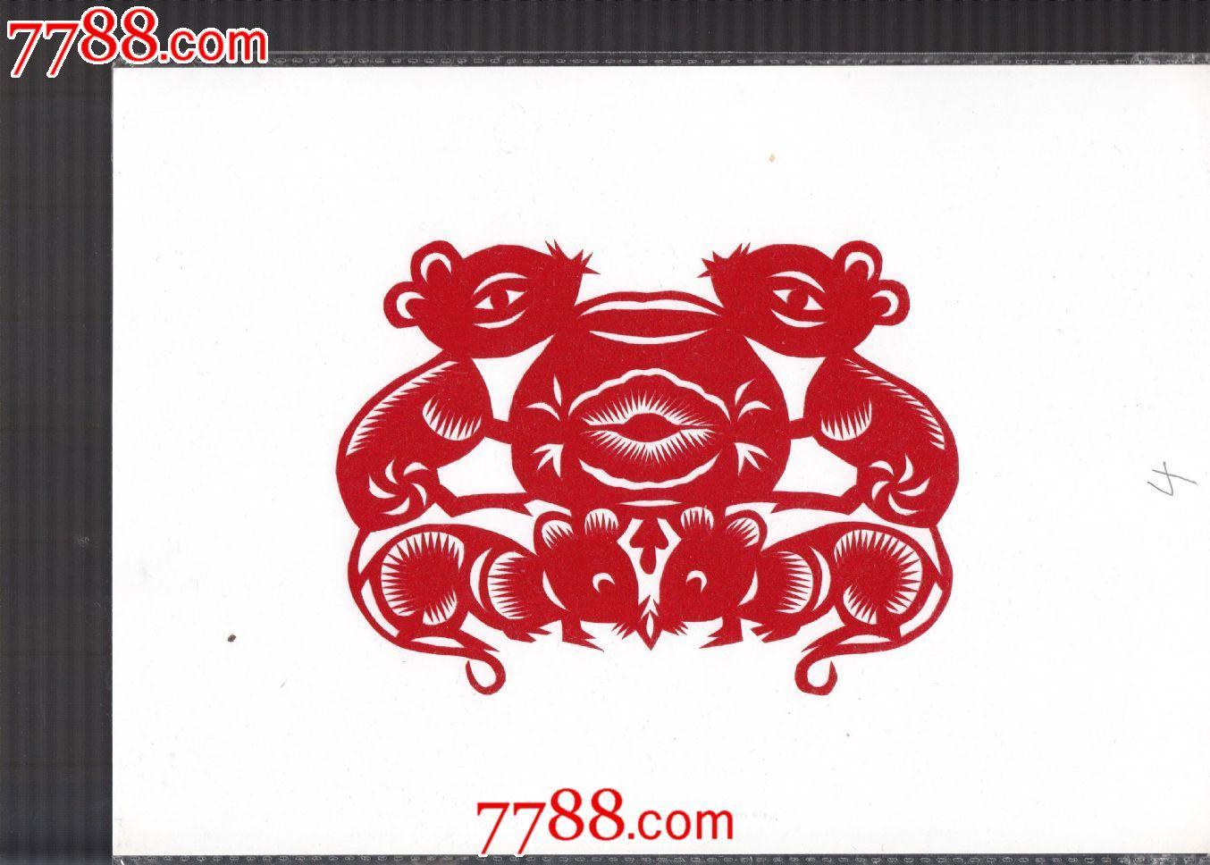剪纸004_价格5元【欣欣娃邮社】_第1张_中国收藏热线