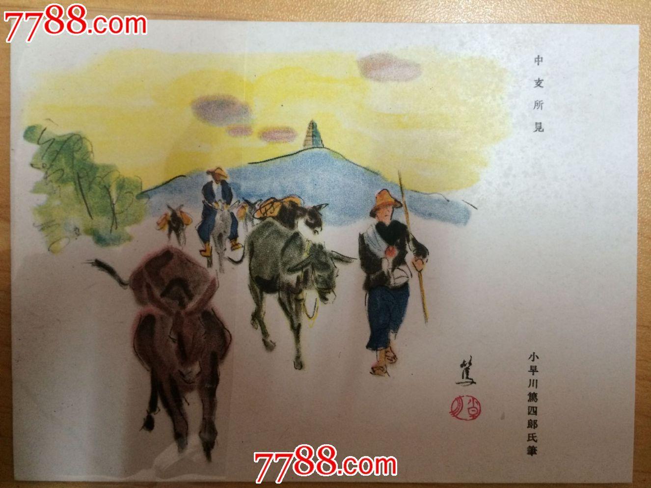 民国时期手绘彩色风俗老明信片支那所见_价格80元【芝兰社】_第1张
