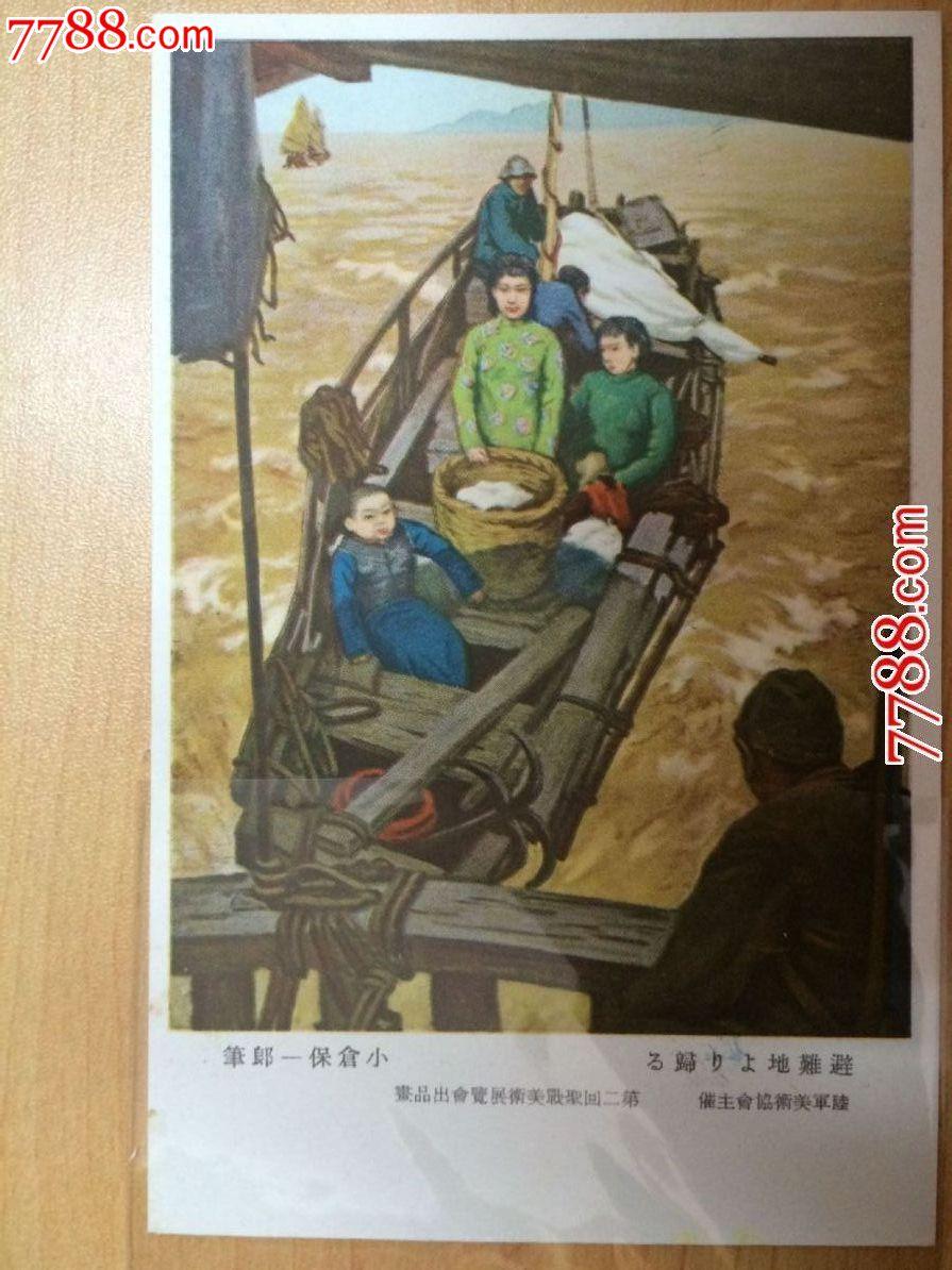 民国时期手绘彩色风俗老明信片避难地_价格90元【芝兰社】_第1张_中国