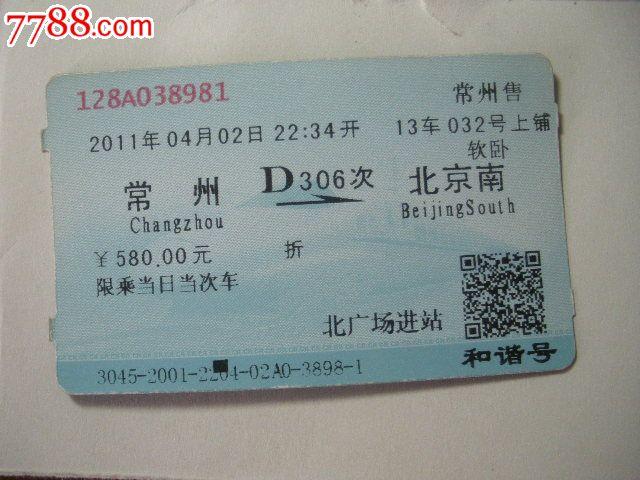 常州-d306次-北京南_火车票图片
