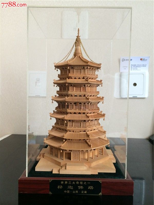 木雕珍品:《应县佛宫寺释迦木塔》