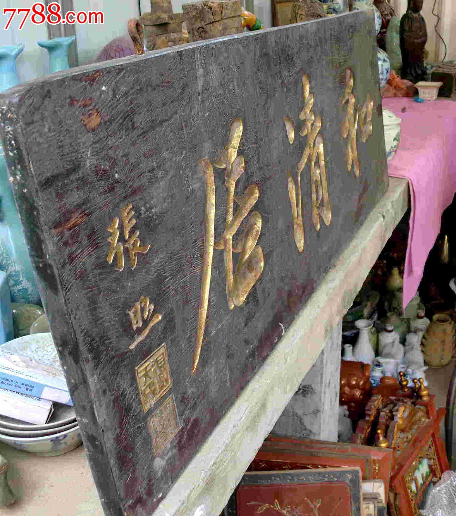 """老木漆金牌匾""""和清居""""尺寸95乘35.5cm"""
