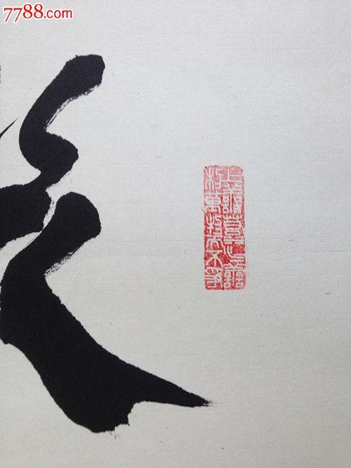 任法融字_价格600元_第4张_7788收藏__中国收藏热线
