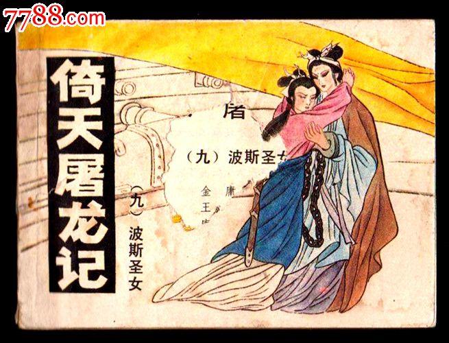 成人版五天屠龙记_倚天屠龙记9【波斯圣女】