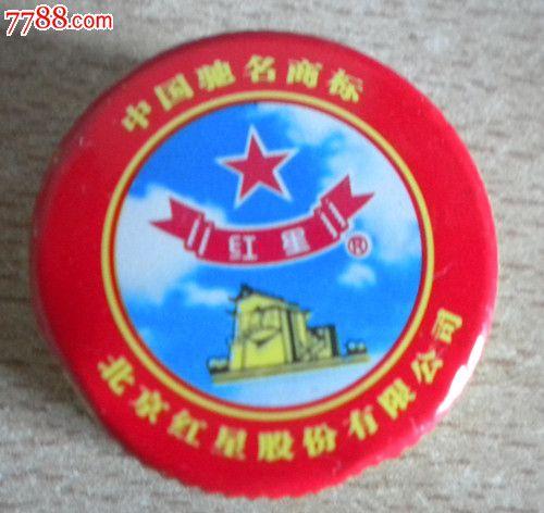 北京红星白酒瓶盖