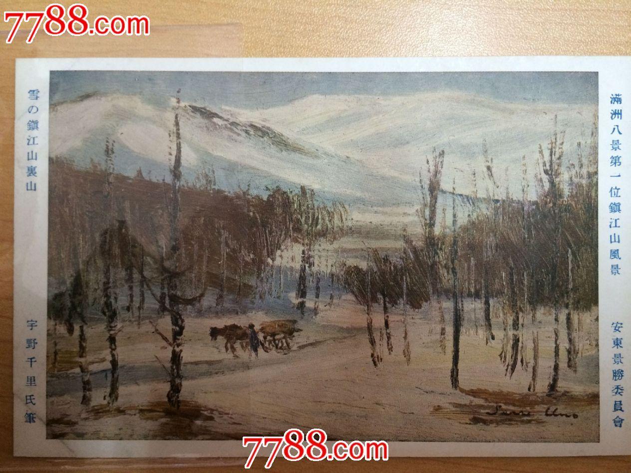 民国时期手绘彩色风俗老明信片安东镇江山风景