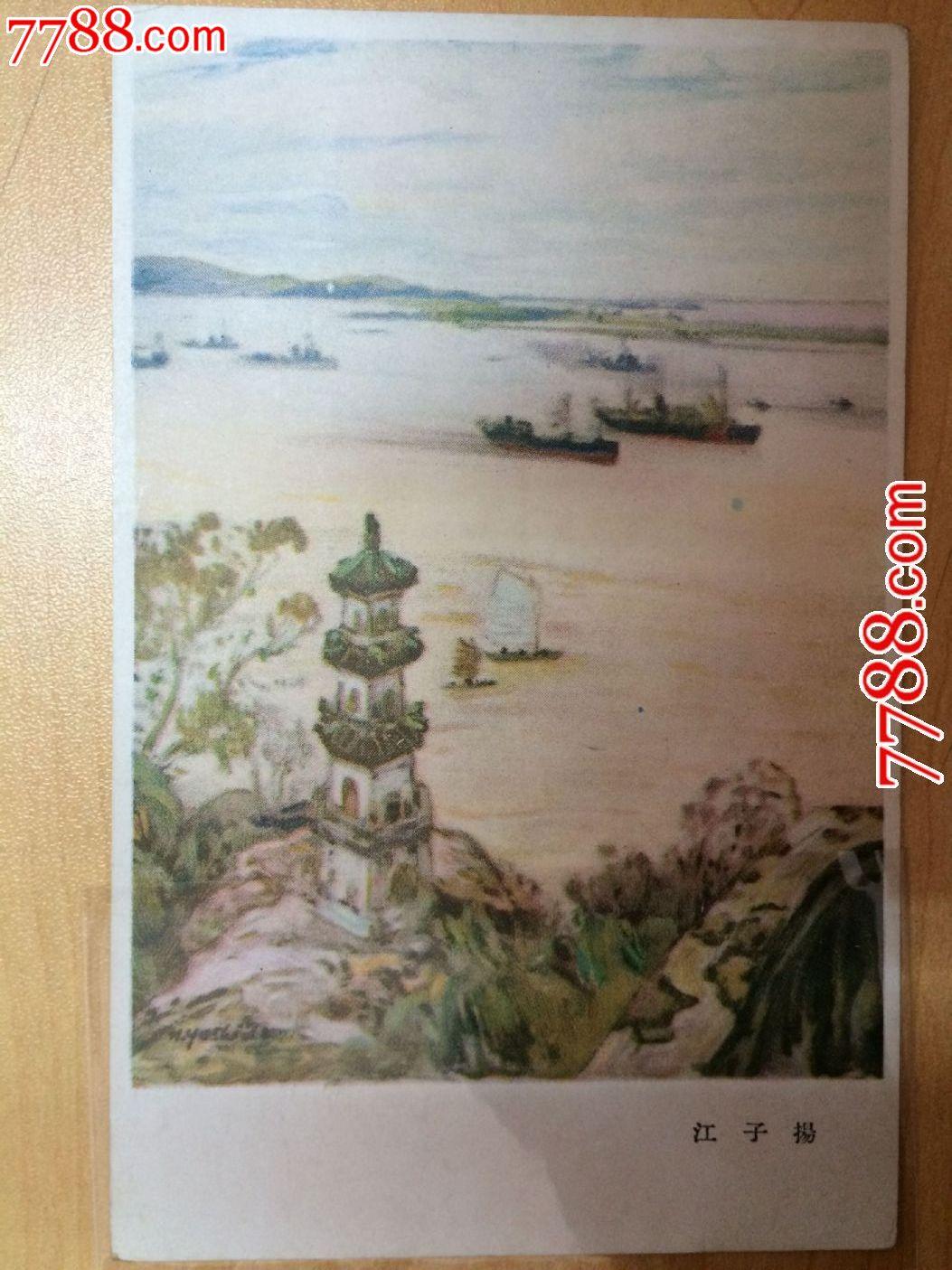 民国时期手绘彩色风俗老明信片扬子江