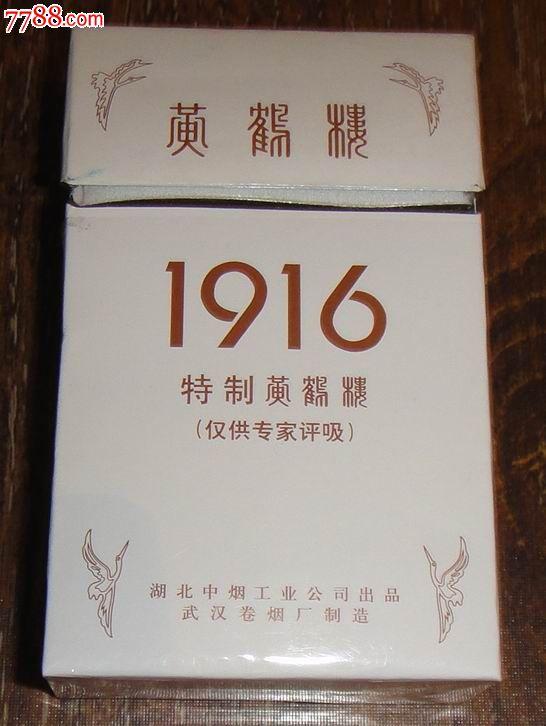黄鹤楼1916【仅供专家品吸】